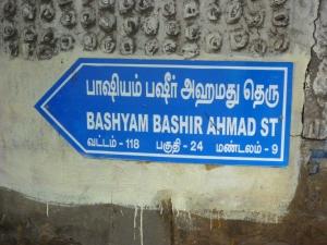 Bhasyam Basheer Ahmad Street