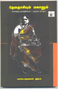 The Devadasi and The Saint, Tamil translation