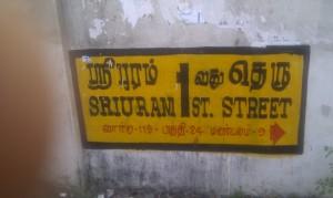 Sripuram 1st Street