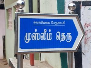 Muslim Street, Swamimalai
