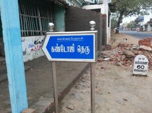Khandoji Street, Swamimalai