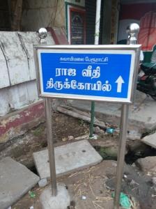 Raja Veethi, Swamimalai