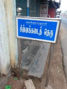 Chinna Kadai Street, Swamimalai