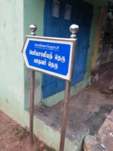 Periya Saliyar Street, Swamimalai