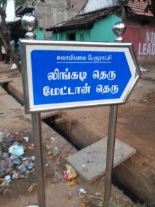 Lingadi Street, Swamimalai
