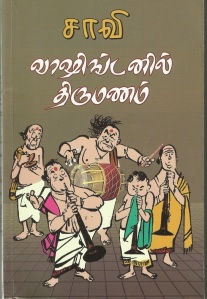 A recent edition of Washingtonil Tirumanam