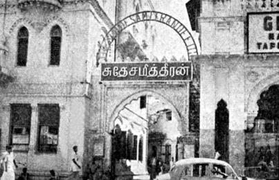 Image result for swadesamitran building
