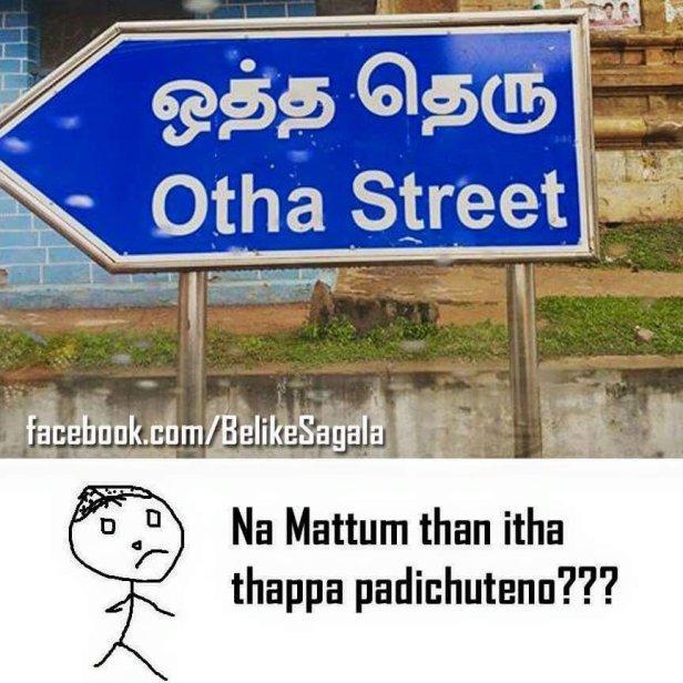 Otha Street