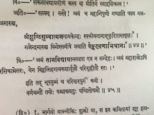 Extract which describes Tyagaraja's guru, from the Sarva Deva Vilasa