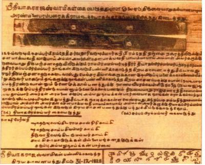 The sale deed for Tyagaraja's backyard