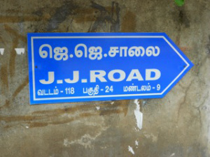 JJ Road - pic courtesy keeping count.wordpress.com